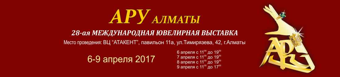 Aru-Almaty